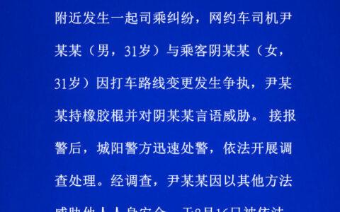 持棍威脅女乘客網約車司機已被行政拘留