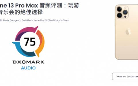iPhone 13 Pro Max DxOMark音頻得分出爐:75分