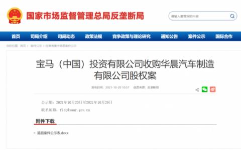 寶馬中國收購華晨製造股權案進入公示期