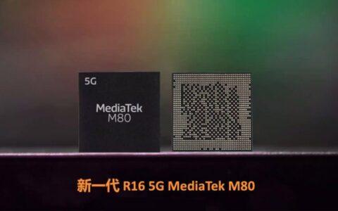 網速7Gbps 聯發科5G芯片支持R16:500公里時速高鐵穩定上網
