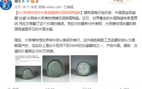 價值1.3億中國汝窯瓷器被標成韓國陶瓷 大英博物館承認出錯