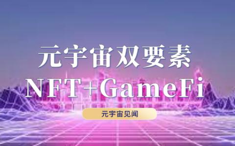 科普 | 元宇宙雙要素:NFT+GameFi