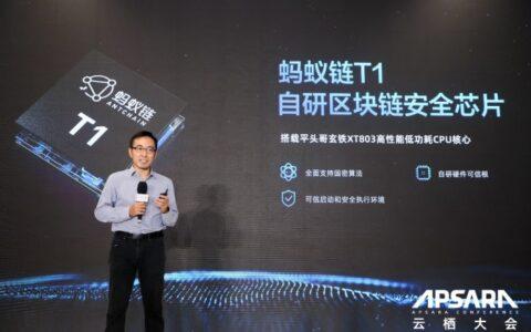 螞蟻鏈發布自研區塊鏈安全芯片T1 搭載平頭哥玄鐵CPU