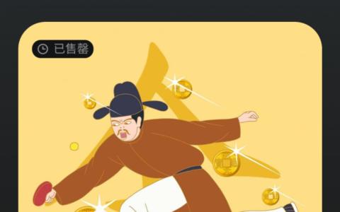 """螞蟻、騰訊NFT更名為""""數字藏品"""" 強調其不具備虛擬貨幣屬性"""