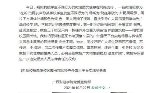 廣西財經學院闢謠:並無學生在圖書館頂樓發生不雅行為